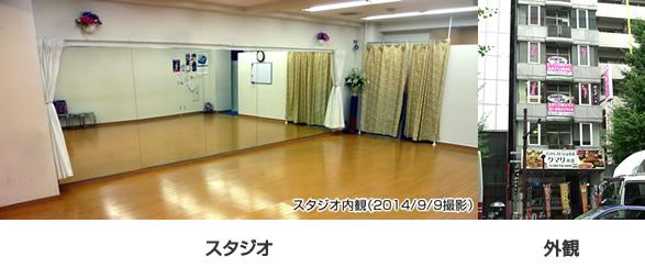天神スタジオ